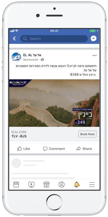 אלעל Facebook for Business