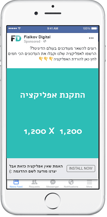 התקנת אפליקציה