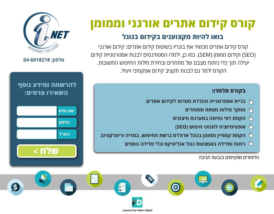 iNet Landing Page design