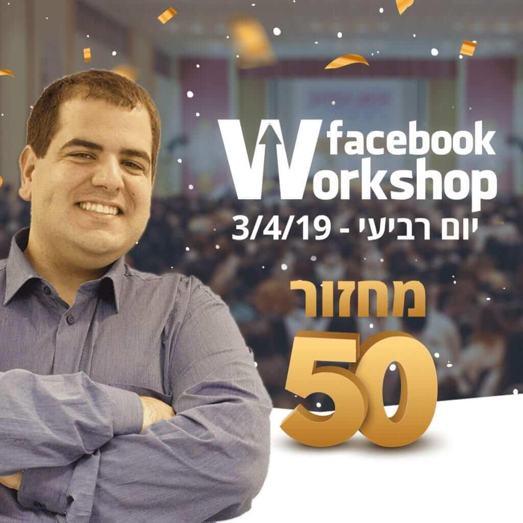 אור פיאלקוב- חוגגים את מחזור 50 של סדנת פרסום מתקדם בפייסבוק