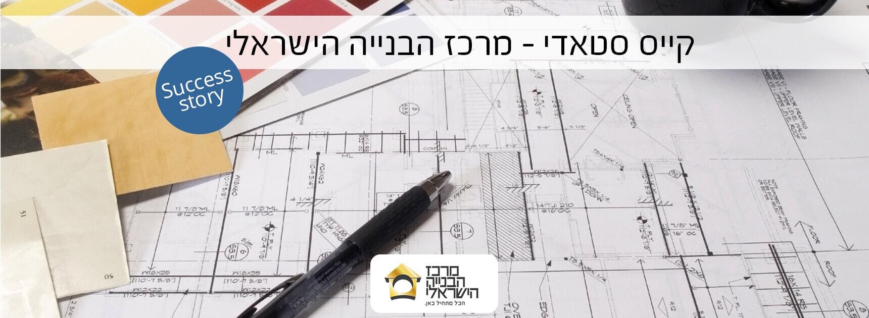 קייס סטאדי – קמפיין מרכז הבנייה הישראלי