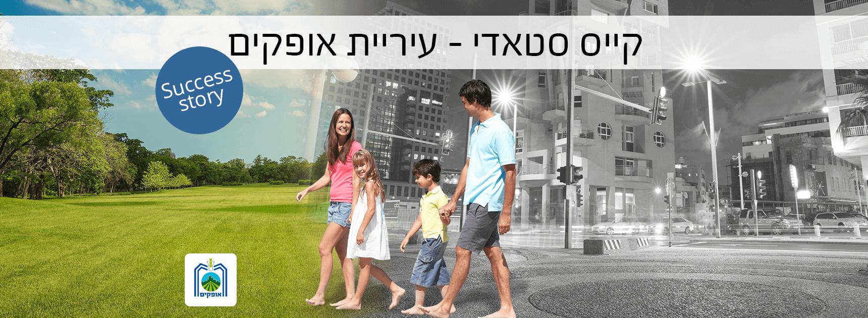 קייס סטאדי - עיריית אופקים