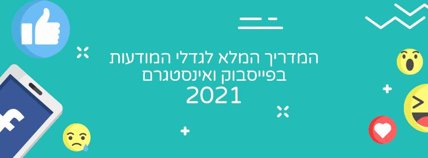 המדריך המלא לגדלי המודעות בפייסבוק ואינסטגרם 2021