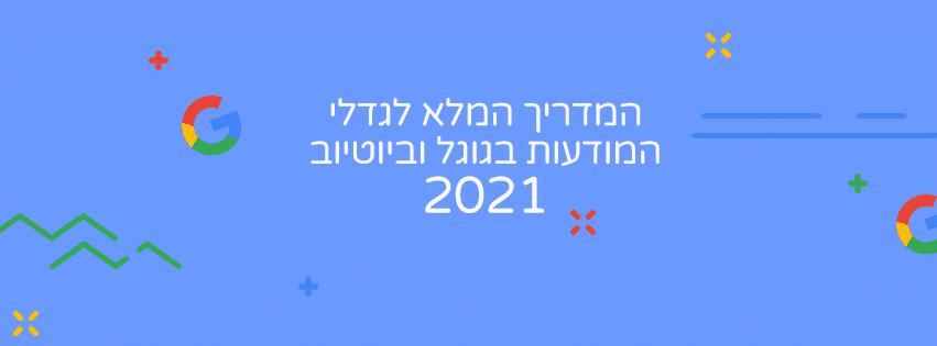 המדריך המלא לגדלי המודעות בגוגל וביוטיוב 2021