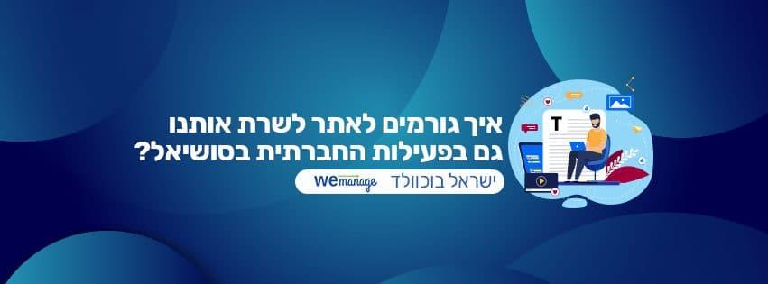 israel_B_article_june19