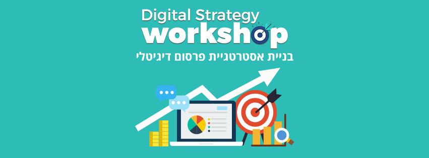 אסטרטגיה דיגיטלית