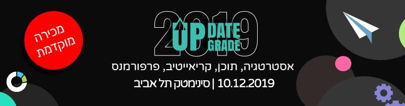 update_upgrade_2019_cover