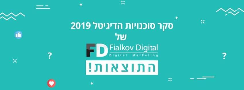 סקר סוכניות הדיגיטל 2019