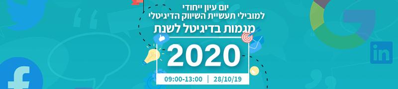 יום עיון ייחודי 2020