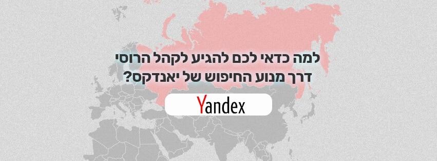 Yandex_article_dec12