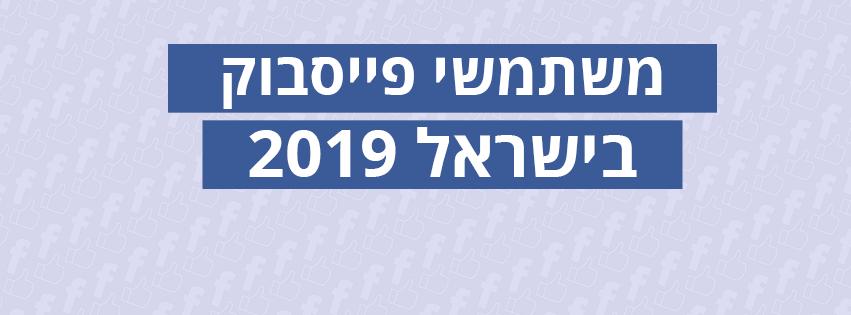 משתמשי פייסבוק בישראל 2019