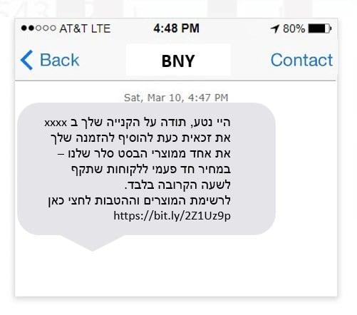 שיווק בהודעות SMS