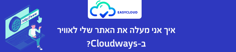 web_to_cloudways_180_800