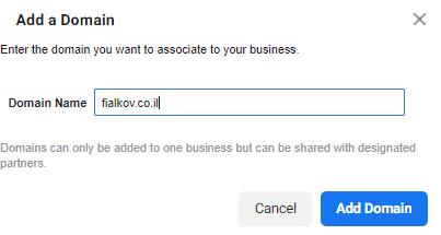 הזינו את הדומיין שאתם רוצים לאמת ולחצו על Add Domain