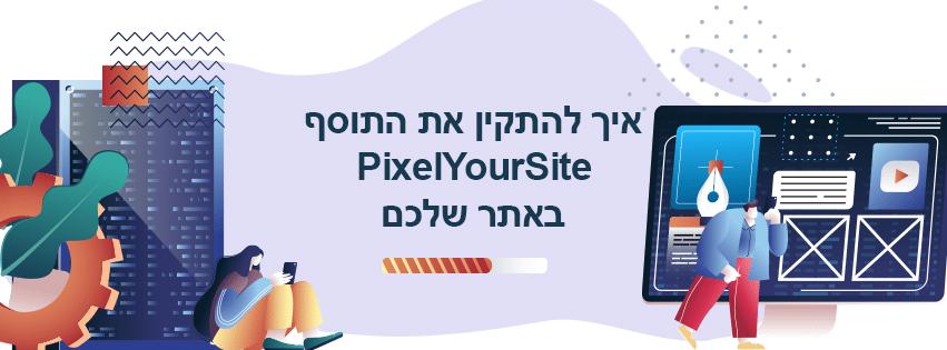 pixel_your_site
