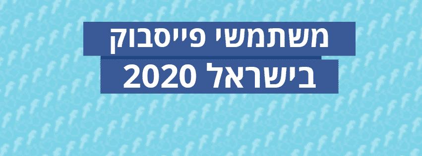 משתמשי פייסבוק בישראל 2020