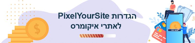 pixel_your_site _ecomm