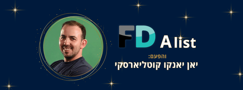 FD A-LIST – ראיון עם אנשים מובילים בתעשיית הדיגיטל – יאן יאנקו