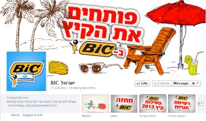 BIC ישראל