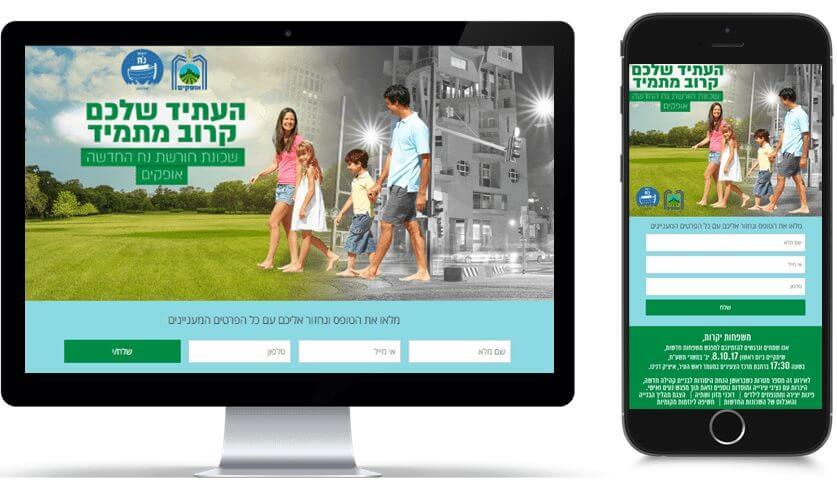 קמפיין ברשת המדיה (GDN)