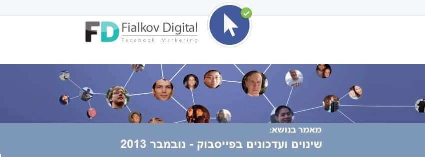 FB_new-updates-nov