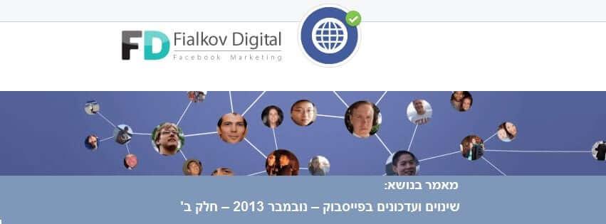 שינוים ועדכונים בפייסבוק – נובמבר 2013 חלק ב