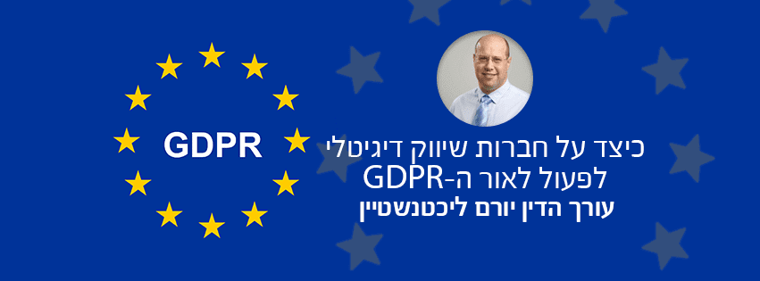 GDPR_Article