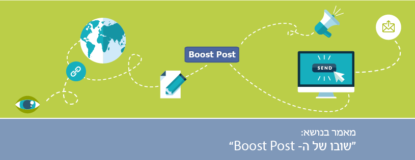 boost_post_cover-01