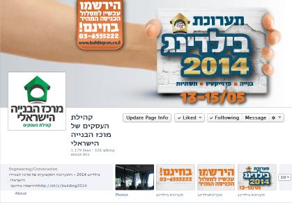 מרכז הבנייה הישראלי – בילדינג 2014