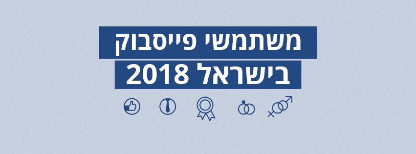 משתמשי פייסבוק בישראל 2018