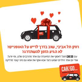date_car