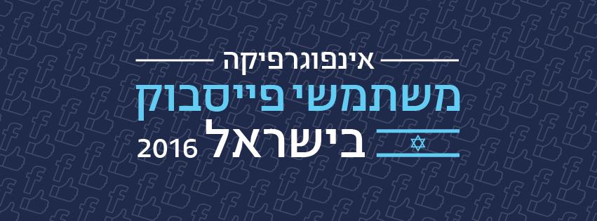 אינפוגרפיקה משתמשי פייסבוק בישראל 2016