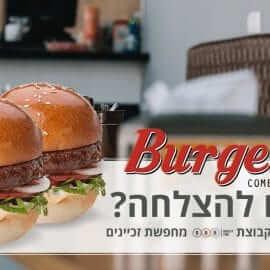 hungry_ads_manot4_v1