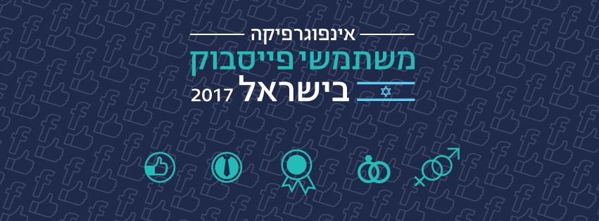 משתמשי פייסבוק בישראל 2017