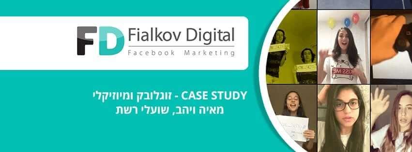 case study_זוגלובק ומיוזקלי