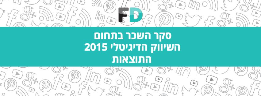 השיווק הדיגיטלי 2015 התוצאות