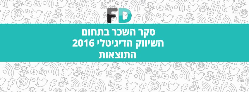 השיווק הדיגיטלי 2016 התוצאות