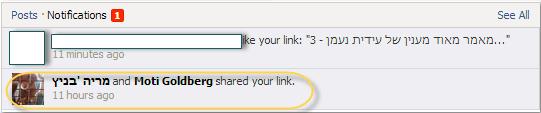 shared-your-link-facebook