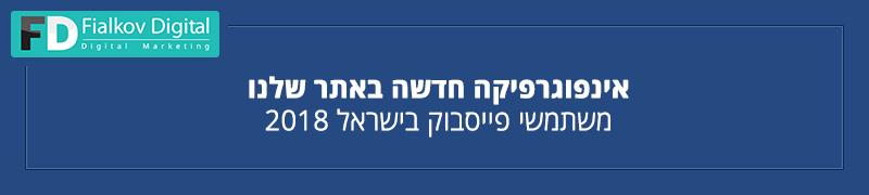 אינפוגרפיקה חדשה באתר שלנו משתמשי פייסבוק בישראל 2018