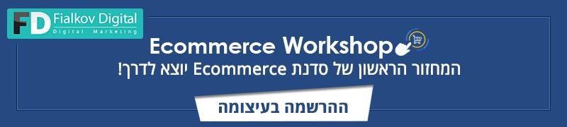 סדנת E-commerce