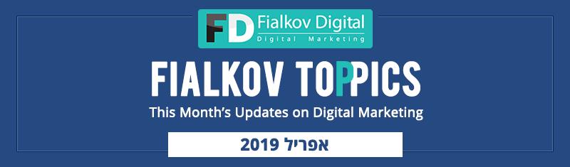 עדכוני החודש בשיווק הדיגיטלי אפריל 2019